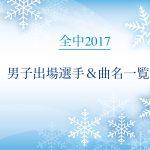 全国中学校スケート競技会(全中)2017男子出場選手&曲名一覧!