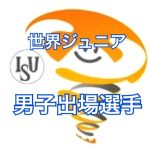 【世界ジュニア2017】男子出場全選手まとめ 友野&島田出場!
