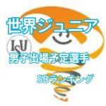 【世界ジュニア2017】男子出場選手 SBランキング!ーー日本勢の順位は?